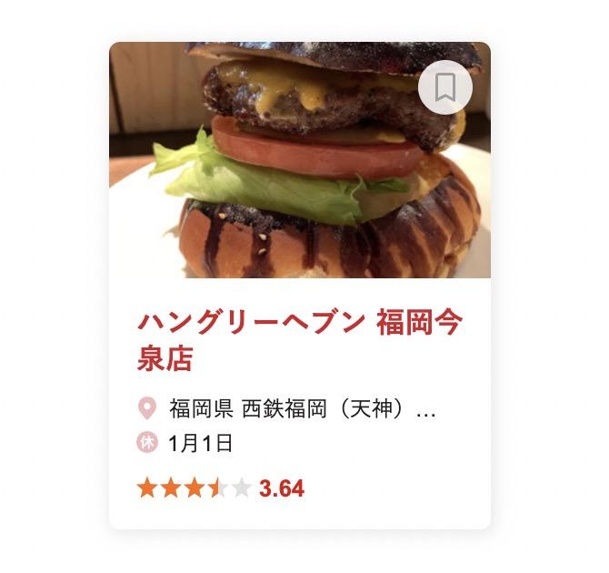 食べログ ハンバーガー 百名店 2021に選出された福岡県の1店