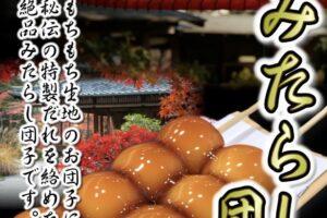「菓子処あまや」絶品みたらし団子の和菓子専門店が10月期間限定オープン!