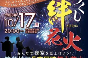 今日、10月17日 筑紫野市など筑紫地区5市で花火打上!つくし絆花火