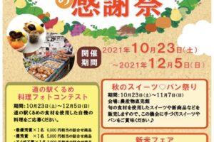 道の駅くるめ 秋の感謝祭 秋のスイーツ♡パン祭りや猿まわしなど開催