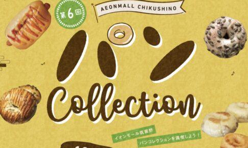 第6回 パン Collection 福岡県内の人気のパン屋が大集合!久留米市のお店も出店