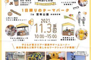 ハレルーヤマルシェ 1日限りのテーマパーク 久留米百年公園で開催【11月3日】
