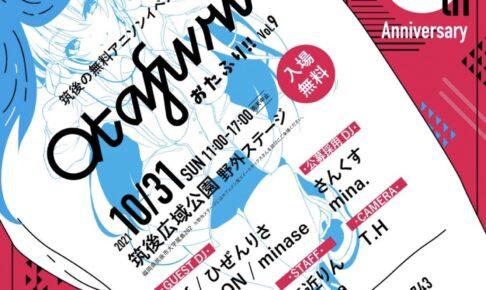 「おたふり!!」筑後の無料アニソン野外イベント!筑後広域公園で開催【2021年】