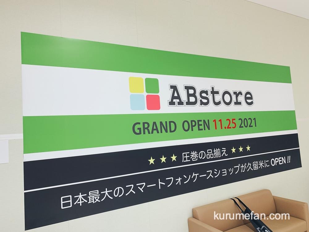 ABstore ゆめタウン久留米に11月オープン!スマートフォンアクセサリーショップ