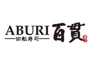 ABURI百貫 ゆめタウン久留米店 12月オープン!炙り寿司・回転寿司店