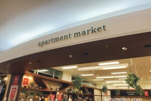 アパートメントマーケット ゆめタウン久留米 10月17日をもって閉店 セール開催中