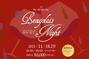 BEAUJOLAIS NIGHT ボジョレーヌーボー解禁Party2021 7種を飲み比べ