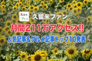 久留米ファン 2021年9月 211万アクセス!人気記事TOP10&グルメTOP10