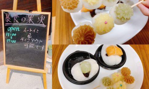 暴食の果実 うきは市にある旬のフルーツを使った大福や団子が美味しい和カフェ