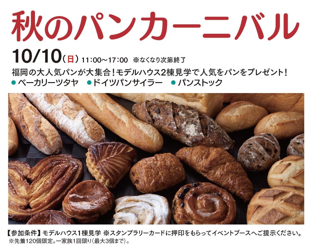 ヒット久留米展示場 hit 秋のおもてなしフェア 秋のパンカーニバル