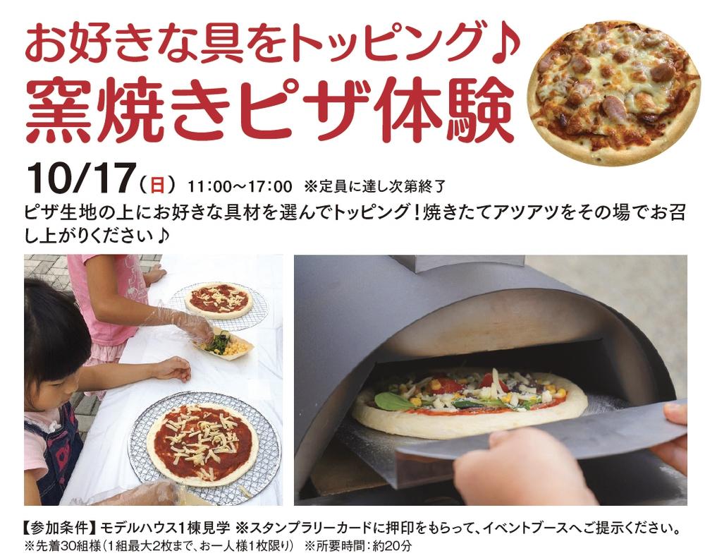 ヒット久留米展示場 お好きな具をトッピング♪窯焼きピザ体験