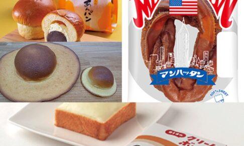 「じゃらん 全国発売してほしい!ご当地パンランキング」発表 地元県民が愛してやまないパン