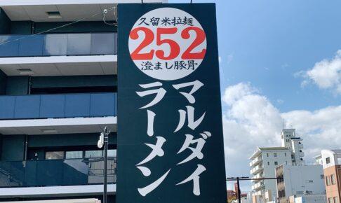 久留米拉麺252澄まし豚骨 マルダイラーメン 柳屋跡地にオープン予定