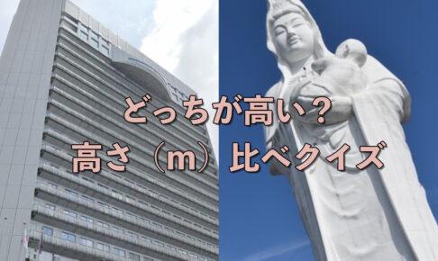 「久留米市役所」と「成田山 救世慈母大観音」どっちが高い?高さ比べクイズ