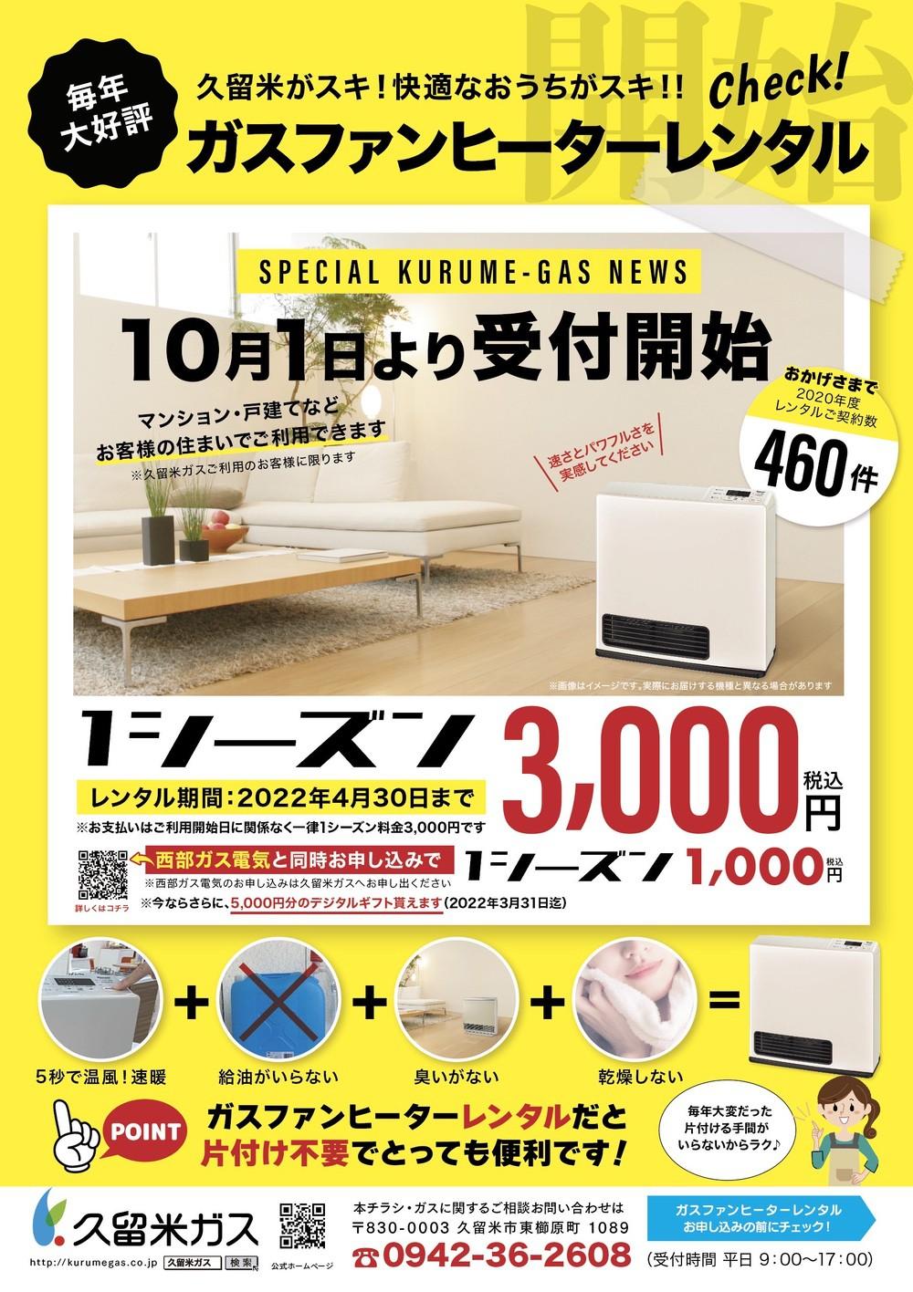 久留米ガス 大好評!ガスファンヒーターレンタル 1シーズン3,000円と超お得!