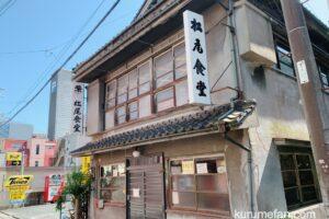 松尾食堂が閉店 昭和6年創業 久留米市の老舗食堂が閉店に 残念・・