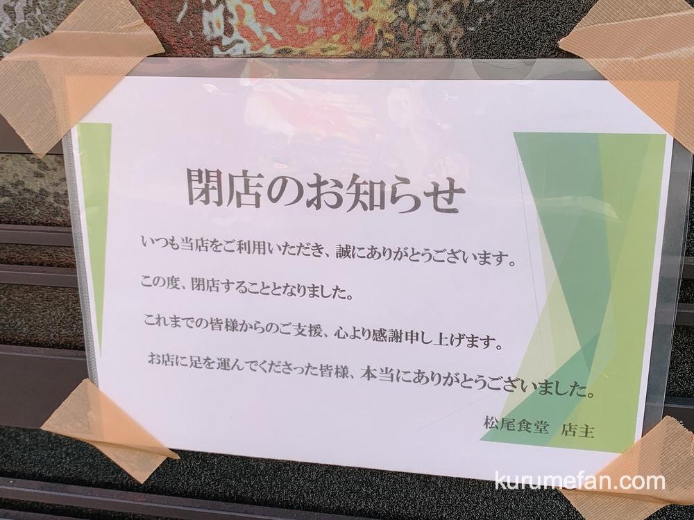 松尾食堂 閉店のお知らせ