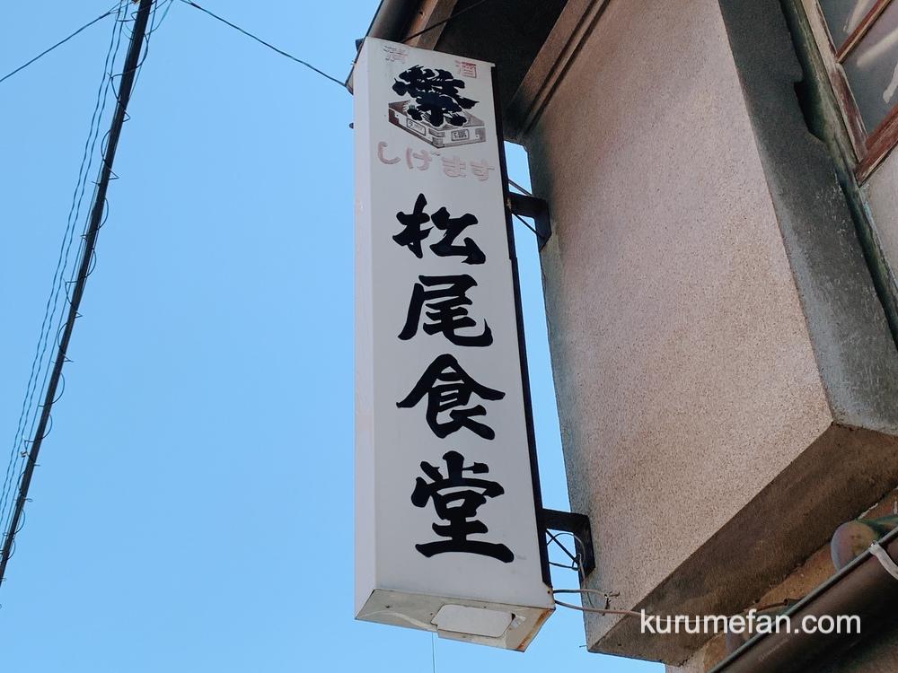 松尾食堂が閉店 昭和6年創業 久留米市の老舗食堂が閉店に 残念