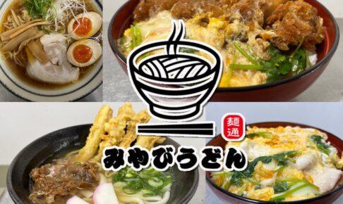 みやびうどん 久留米市にオープン!うどんや丼物、特製中華そばなどリーズナブル!!