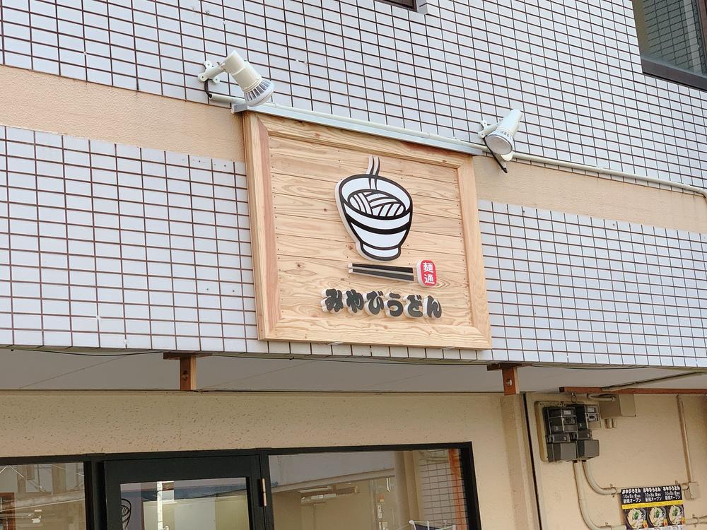 みやびうどん 店舗場所【福岡県久留米市大手町4−2】