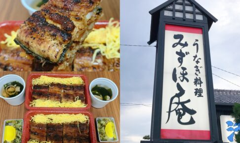みずほ庵 久留米市にある酒蔵うなぎ処でテイクアウト 鰻のせいろむしが美味しい