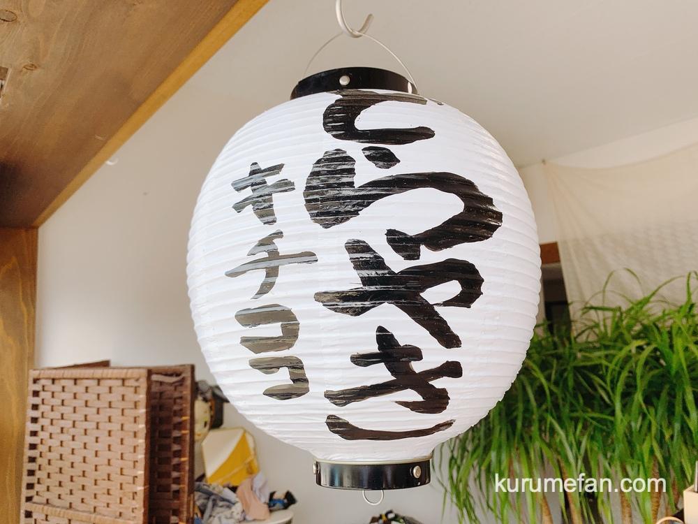キチココ 店舗場所【〒839-1321 福岡県うきは市吉井町1051-1】