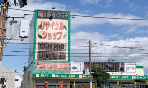 リサイクルマート久留米店 10月31日をもって閉店 閉店セール開催