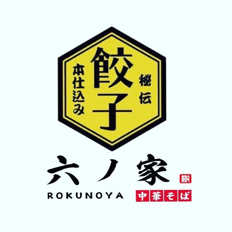 餃子の六ノ家 八女店 11月オープン!本格生餃子と中華そばのお店【八女市】