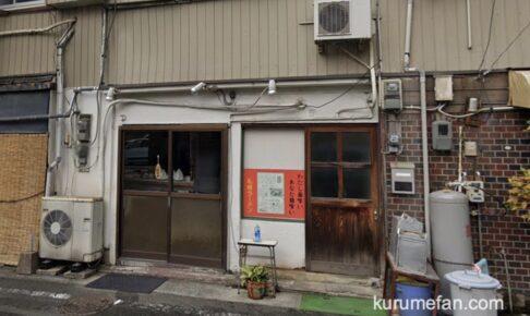サッポロラーメンの札幌 10月30日をもって閉店 残念・・【久留米市中央町】
