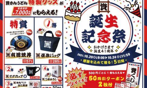 資さんうどん 誕生41周年「誕生記念祭」開催!激レア賞品登場