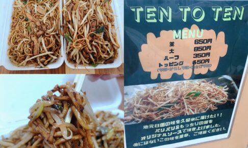 TEN TO TEN パリパリもっちりの日田やきそばが美味しいお店【久留米市】