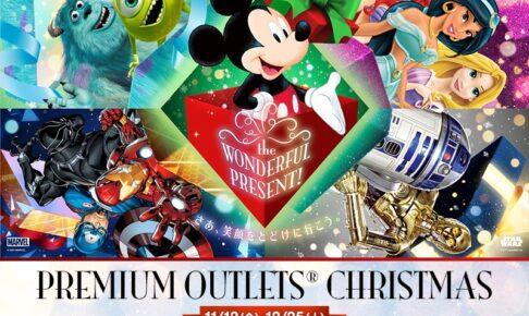鳥栖プレミアムアウトレット ディズニーが贈るクリスマス!特別なイルミネーションなど開催