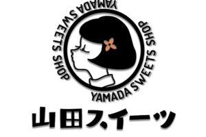 山田スイーツ 久留米市東町にスイーツ専門店が11月オープン!