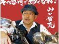 ぐっさん(山口智充)がイオンモール大牟田に登場!ミニライブ開催!【観覧無料】