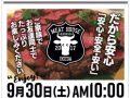 MEET HOUSE IKEDA 久留米市三潴町高三瀦にオープン!