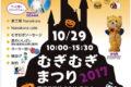 「むぎむぎまつり2017」石橋工業の感謝祭!大人も子供も楽しめるイベント満載!