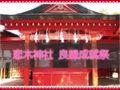 恋木神社 良縁成就祭開催 良縁成就の特別祈願 ご祈祷したお守り授与
