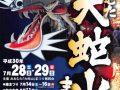 おおむた「大蛇山」まつり 大牟田市最大のイベント!歴史と伝統ある祭り