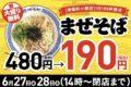 久留米ラーメン清陽軒 小郡店 6月27日,28日 まぜそば 100杯限定 190円に!