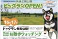 筑後市 筑後広域公園に九州最大級「ドッグラン」がオープン!7月16~18日(月)の三日間無料に!