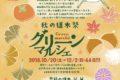 くるめ緑化センター 秋の植木祭「グリーンマルシェ」東京ドームより広い花と緑の楽園