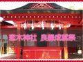 筑後市 恋木神社「良縁成就祭」秋色マルシェ恋びよりも同時開催