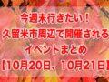 今週末行きたい!久留米市周辺で開催されるイベントまとめ【10/20,21】
