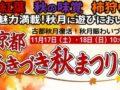 小京都 あきづき秋まつり2018 紅葉・秋の味覚・柿狩り!