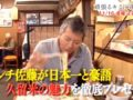 頑張るキミに花束を!「久留米が日本一!」パンチ佐藤が久留米の魅力をプレゼン旅