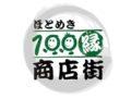 第31回 ほとめき100縁商店街 100円商品が大集合!
