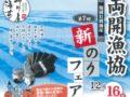 両開漁協「新のりフェア」有明海で採れた新のりの直売【柳川市】