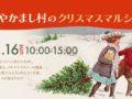 やかまし村のクリスマスマルシェ 様々なお店が出店【久留米市津福本町】