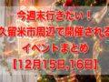 今週末行きたい!久留米市周辺で開催されるイベントまとめ【12/15,16】