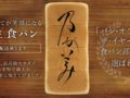 12月19日(水)~22日(土) 乃が美の「生」食パン 岩田屋久留米店で250本限定販売